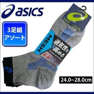 【26日ポイント15倍!】asics アシックス 靴下 アシックスワーク MESH サイドドッド 12丈甲メッシュ五本指 3P 581-265H kanamono1