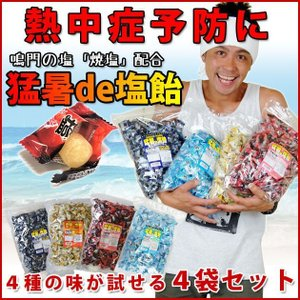 塩飴 業務用 熱中症 対策 | 猛暑de塩飴約250粒入(1kg)×4袋 お試しセット|kanamono1