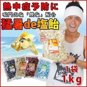 塩飴 業務用 熱中症 対策 猛暑de塩飴約250粒入り(1kg)|kanamono1