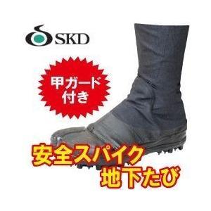 荘快堂 地下足袋 甲ガード付安全スパイク地下たび(大ハゼ8枚) I-16-8|kanamono1