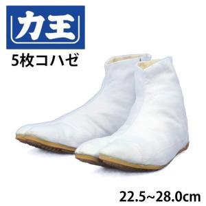 力王 地下足袋 ホワイト( 5枚コハゼ) WF5 メンズ レディース 女性対応|kanamono1