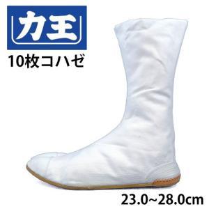 力王 地下足袋 ホワイト(10枚コハゼ) WF10 メンズ レディース 女性対応|kanamono1