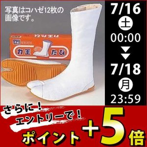 力王 地下足袋 ホワイト(12枚コハゼ) WF12 メンズ レディース 女性対応|kanamono1