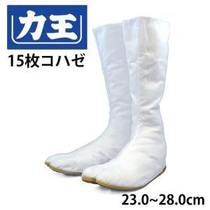 力王 地下足袋 ホワイト(15枚コハゼ) WF15 メンズ レディース 女性対応|kanamono1