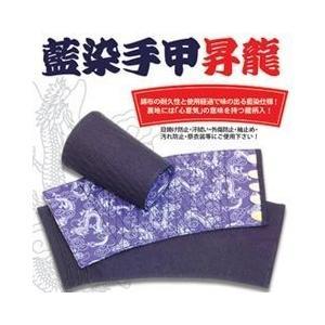 荘快堂 地下足袋 藍染手甲昇龍(コハゼ5枚) T-15|kanamono1