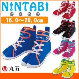 丸五 こども足袋 足袋型スニーカー NINTABI(にんたび)|kanamono1