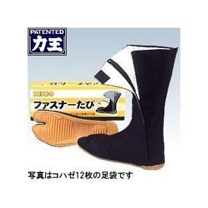 力王 地下足袋  ファスナーたび(12枚タイプ) / ZF12|kanamono1