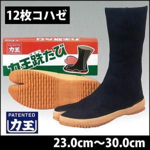 力王 地下足袋 跣たび(12枚コハゼ) H12 メンズ レディース 女性対応|kanamono1