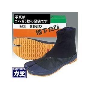 力王 地下足袋 実用地下たび(5枚コハゼ) JH5 メンズ レディース 女性対応|kanamono1