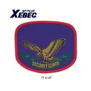 XEBEC(ジーベック) 安全保安用品 ワッペン 18574|kanamono1