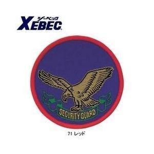 XEBEC(ジーベック) 安全保安用品 ワッペン 18575|kanamono1