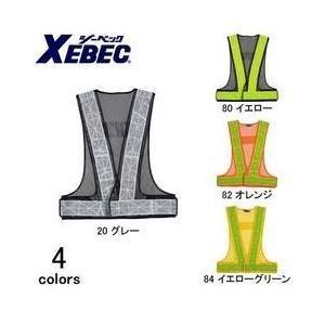 XEBEC(ジーベック)/安全保安用品/夜光ベスト(裾廻り調整型) 18710|kanamono1