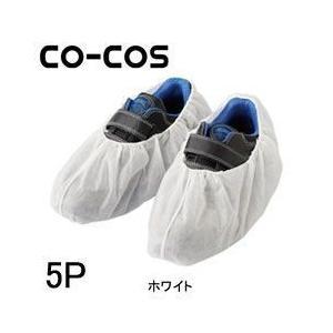 CO-COS(コーコス) 衛生用品 不織布靴カバー5P NF-455|kanamono1