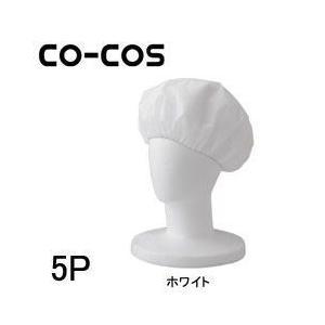 CO-COS(コーコス) 衛生用品 不織布キャップ5P NF-457|kanamono1
