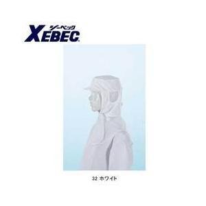 XEBEC(ジーベック) 衛生用品 フード(ツバ・肩ケープ付) 25400|kanamono1