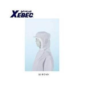 XEBEC(ジーベック) 衛生用品 フード(ツバ・肩ケープ付) 25401|kanamono1