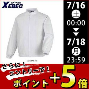 XEBEC(ジーベック) 衛生用品 長袖ファスナージャンパー(立ち衿) 25200|kanamono1