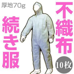 富士手袋工業 70g厚地不織布つなぎ服(10枚セット) 1700|kanamono1