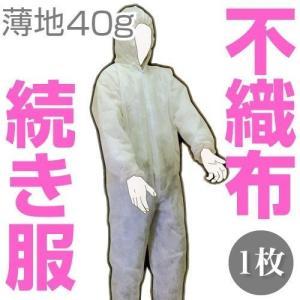 フジテ・続き服(40g薄地不織布)#1740|kanamono1
