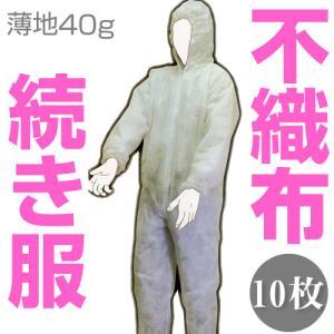 富士手袋工業 40g薄地不織布つなぎ服(10枚セット) 1740|kanamono1