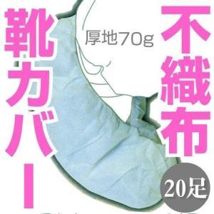 富士手袋工業 70g厚地不織布靴カバー(20足セット) 1701|kanamono1