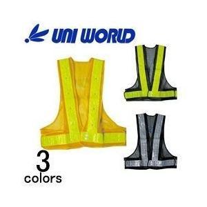ユニワールド 安全ベスト フラッシュ (721 731 732)|kanamono1
