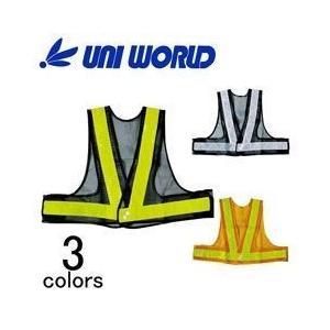 ユニワールド 安全ベスト ショート (761 762 764)|kanamono1