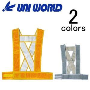 ユニワールド 安全ベスト タスキベスト (771 772)|kanamono1