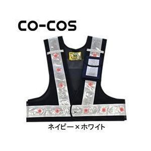 CO-COS(コーコス) 安全保安用品 LEDベスト 光るんです ショート 3012702|kanamono1
