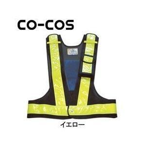 コーコス 多機能安全ベスト 3001000 反射ベスト 防犯 パトロールベスト 蛍光|kanamono1