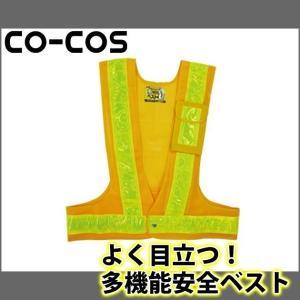 CO-COS(コーコス) 安全保安用品 多機能安全ベスト 3002001|kanamono1