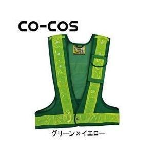 CO-COS(コーコス) 安全保安用品 多機能安全ベスト 3002011|kanamono1