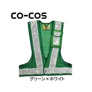 CO-COS(コーコス)/安全保安用品/多機能安全ベスト 3002012|kanamono1