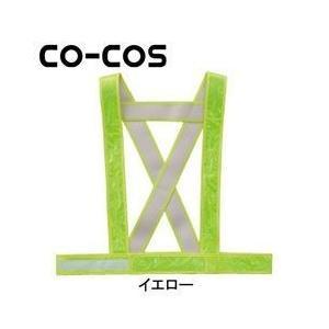 CO-COS(コーコス)/安全保安用品/タスキ型安全ベスト 5920005|kanamono1