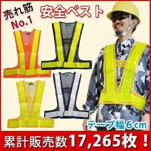 富士手袋工業 安全保安用品  安全ベスト反射6cm幅1枚 / 326-60 反射ベスト 安全チョッキ|kanamono1