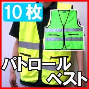 富士手袋工業 安全保安用品 安全パトロールベスト10枚セット #8188 防犯ベスト|kanamono1