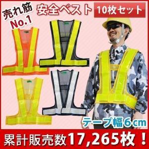 富士手袋工業 安全保安用品  安全ベスト反射6cm幅10枚セット / 326-60 反射ベスト 安全チョッキ|kanamono1