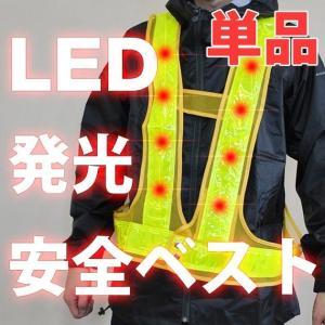富士手袋工業 安全保安用品  LED発光&反射電飾安全ベスト反射6cm幅1枚 / 2060 反射ベスト安全チョッキ|kanamono1
