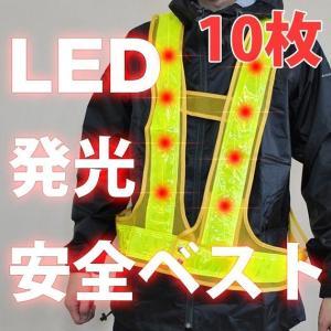 富士手袋工業 安全保安用品 LED発光&反射電飾安全ベスト反射6cm幅10枚セット 2060 反射ベスト安全チョッキ|kanamono1
