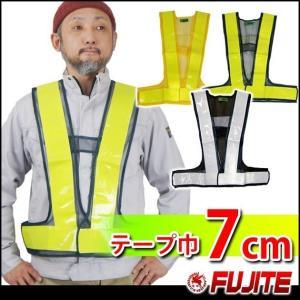富士手袋工業 安全保安用品  安全ベスト反射幅広7cm幅1枚 / 8180 反射ベスト 安全チョッキ|kanamono1