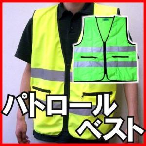 富士手袋工業 安全保安用品  安全パトロールベスト1枚 / #8188 防犯ベスト|kanamono1