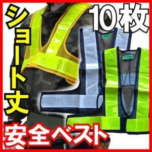 富士手袋工業 安全保安用品 ショート丈安全ベスト10枚セット 3275 反射ベスト 安全チョッキ|kanamono1