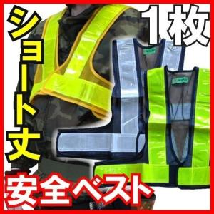 あすつく 富士手袋工業 安全保安用品  ショート丈安全ベスト1枚 / 3275 反射ベスト 安全チョッキ|kanamono1