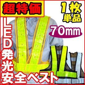 LED発光安全ベスト70mm EK-920 EK-921 EK-922 見守り 反射ベスト 防犯 パトロールベスト 夜光ベスト 蛍光 安全チョッキ|kanamono1