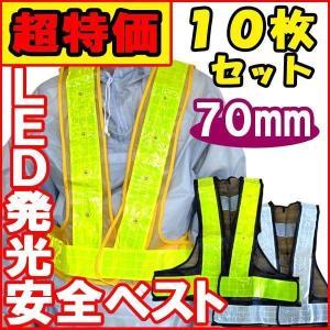 【お得な10枚セット】LED発光 安全ベスト 70mm EK-920 led 見守り 反射ベスト 防犯 パトロールベスト 夜光ベスト 蛍光 安全チョッキ|kanamono1