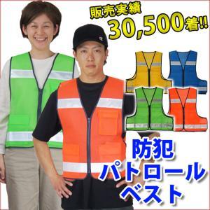 富士手袋工業 安全保安用品  防犯パトロールベスト1枚 / #8166|kanamono1