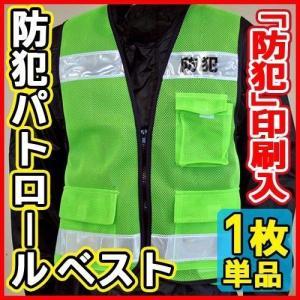 富士手袋工業 安全保安用品  「防犯」印刷入り 防犯パトロールベスト1枚 / #8167|kanamono1