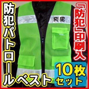 富士手袋工業 安全保安用品 「防犯」印刷入り 防犯パトロールベスト10枚セット #8167|kanamono1