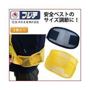 富士手袋工業 小物 安全ベスト アジャスター 818-02|kanamono1