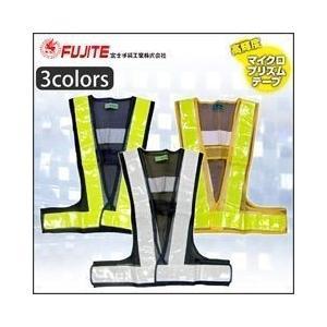 富士手袋工業/安全ベスト/高輝度 ピカセーフ安全ベスト 4260|kanamono1